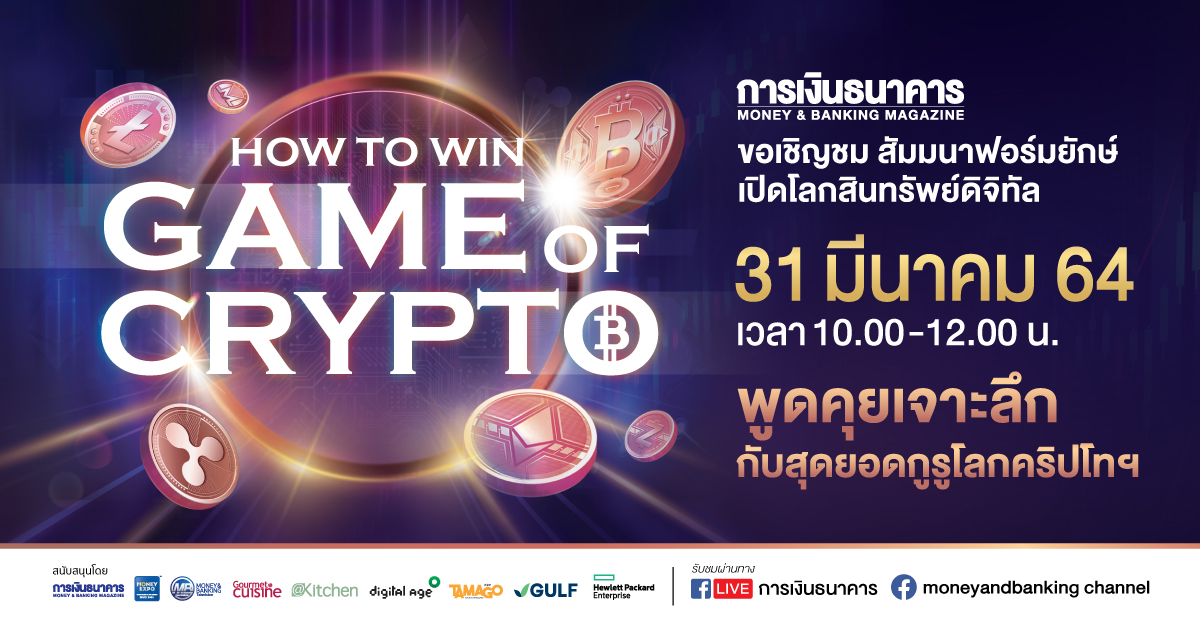 How to Win The Game of Crypto Money Expo วารสารการเงินธนาคาร