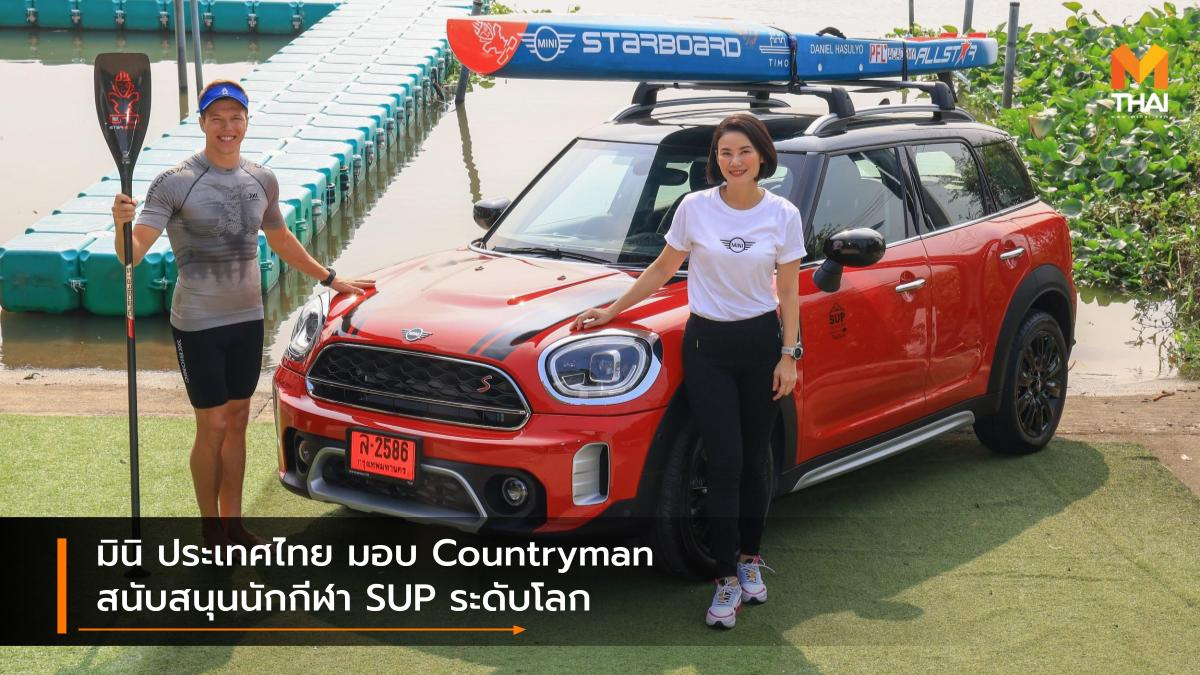 mini MINI Countryman Stand Up Paddleboarding มินิ คูเปอร์ เอส คันทรีแมน มินิ ประเทศไทย