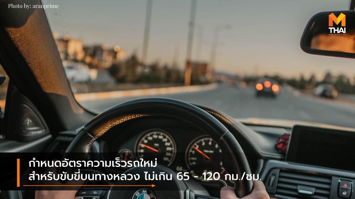 ทางหลวงชนบท ทางหลวงแผ่นดิน ราชกิจจานุเบกษา อัตราความเร็วรถ