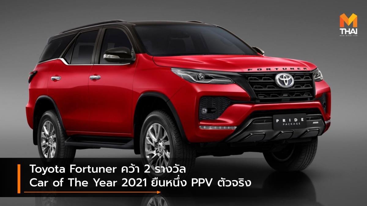 Car of the year 2021 Toyota Toyota Fortuner โตโยต้า โตโยต้า ฟอร์จูนเนอร์