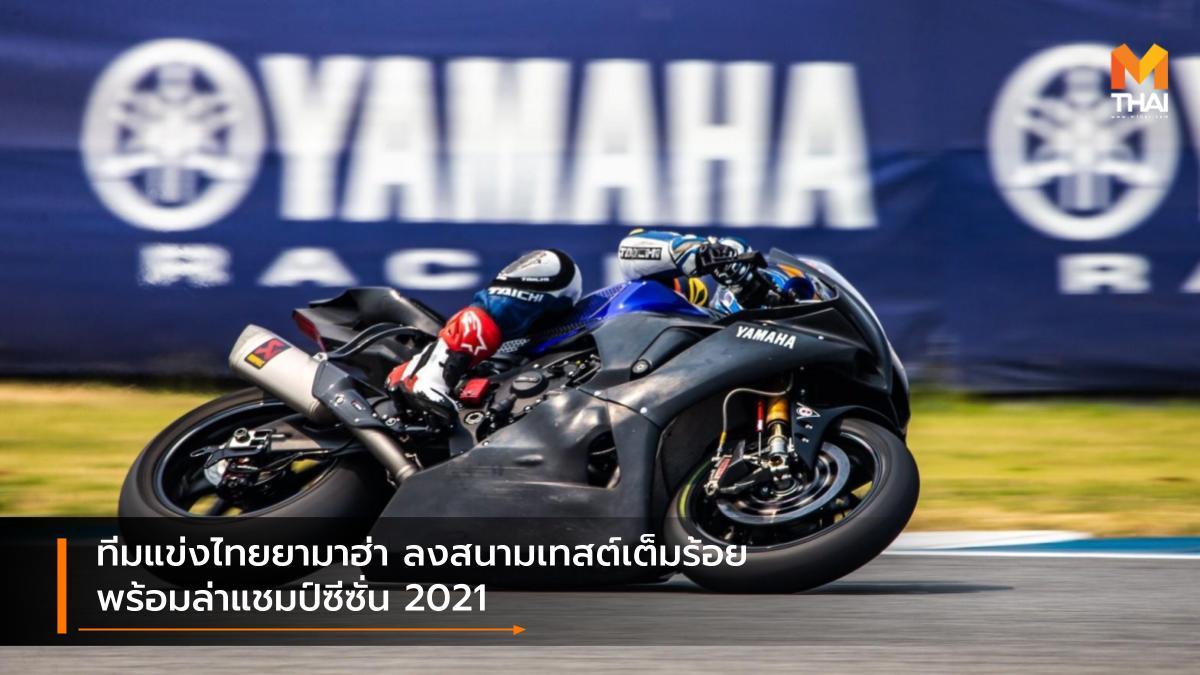 Yamaha ยามาฮ่า ยามาฮ่า ไทยแลนด์ เรซซิ่งทีม