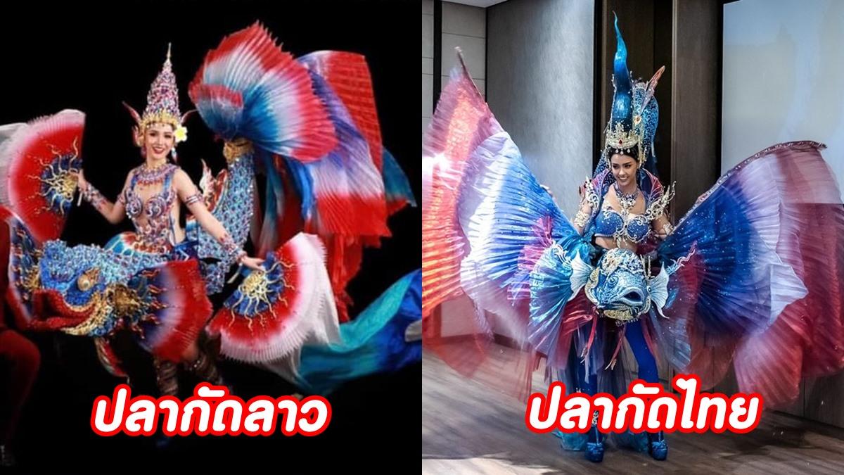 ชุดประจำชาติลาว ชุดประจำชาติไทย ปลากัดลาว ปลากัดไทย มิสยูนิเวิร์สไทยแลนด์ มิสแกรนด์อินเตอร์เนชั่นแนล มิสแกรนด์อินเตอร์เนชั่นแนล 2020