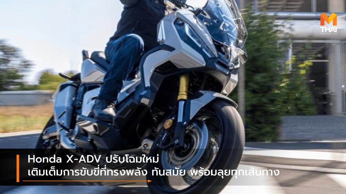 HONDA Honda X-ADV รุ่นปรับโฉม ฮอนด้า