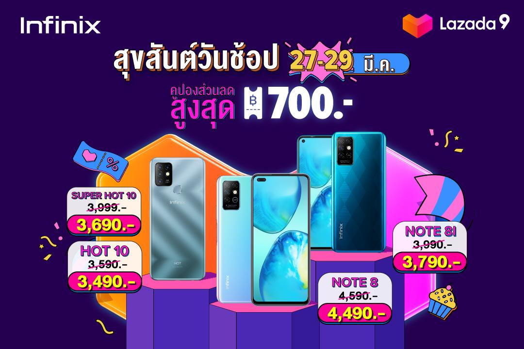 infinix Lazada Phones smartphones มือถือ สมาร์ทโฟน