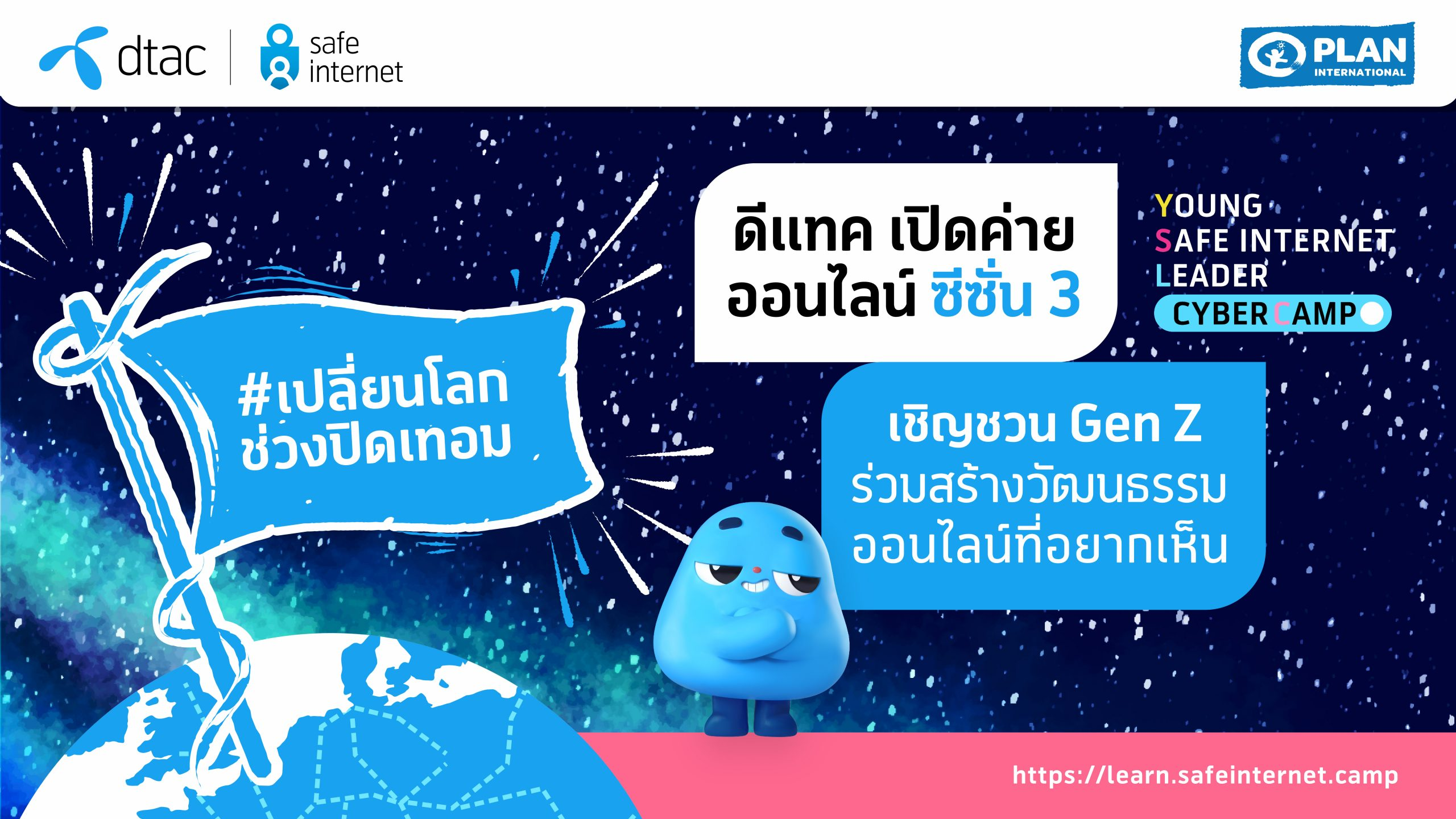 DTAC dtac Young Safe Internet Leader Cyber Camp Gen Z
