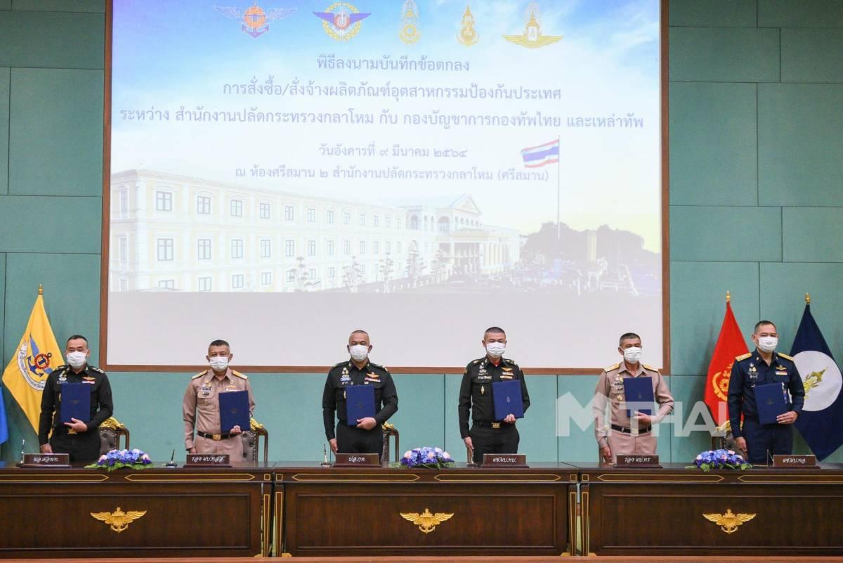 กระทรวงกลาโหม กองบัญชาการกองทัพไทย ศูนย์การอุตสาหกรรมป้องกันประเทศ สำนักงานปลัดกระทรวงกลาโหม