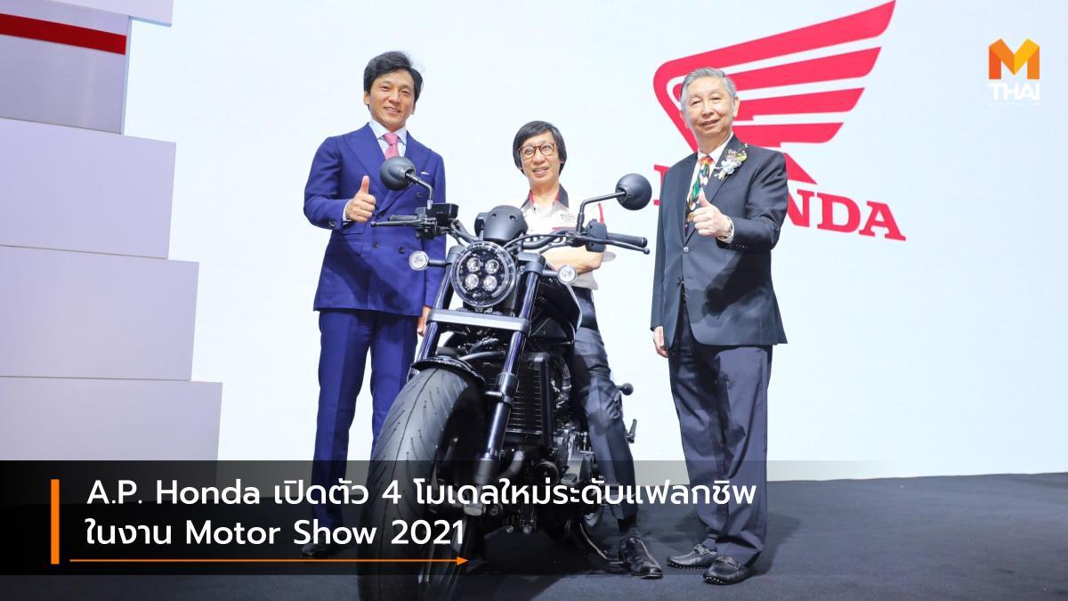 A.P. Honda BANGKOK INTERNATIONAL MOTOR SHOW Bangkok International Motor Show 2021 Motor Show 2021 บางกอก อินเตอร์เนชั่นแนล มอเตอร์โชว์ มอเตอร์โชว์ 2021 เอ.พี. ฮอนด้า โปรโมชั่น
