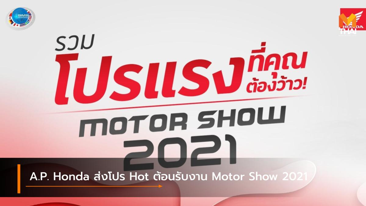 A.P. Honda BANGKOK INTERNATIONAL MOTOR SHOW Bangkok International Motor Show 2021 Motor Show 2021 เอ.พี. ฮอนด้า โปรโมชั่น