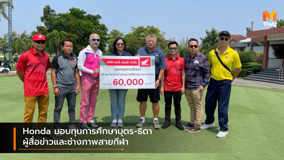 A.P. Honda สมาคมนักข่าวช่างภาพกีฬาแห่งประเทศไทย เอ.พี. ฮอนด้า