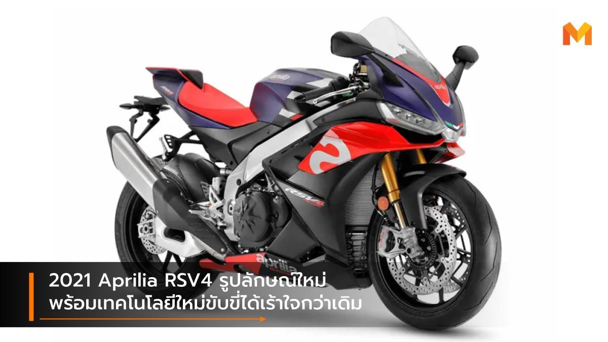 Aprilia Aprilia RSV4 รุ่นปรับโฉม อาพริเลีย