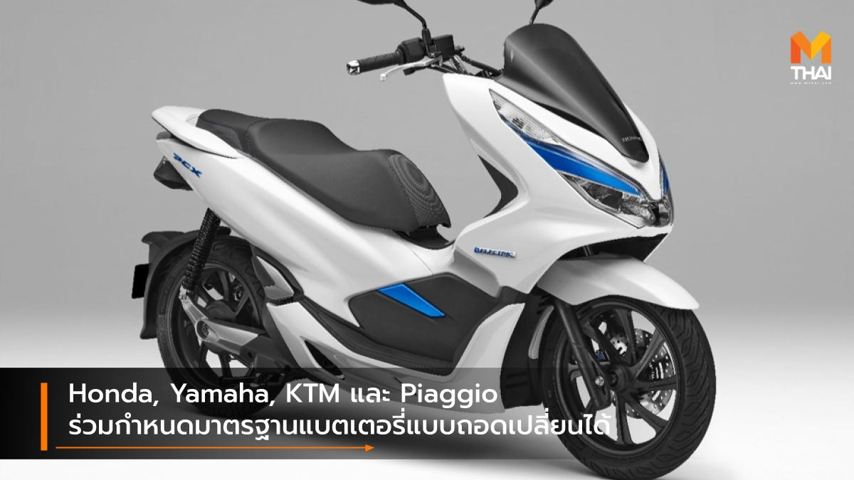 HONDA HUSQVARNA KTM Piaggio Vespa Yamaha มอเตอร์ไซค์ไฟฟ้า ยามาฮ่า รถจักรยานยนต์ไฟฟ้า ฮอนด้า เคทีเอ็ม เวสป้า