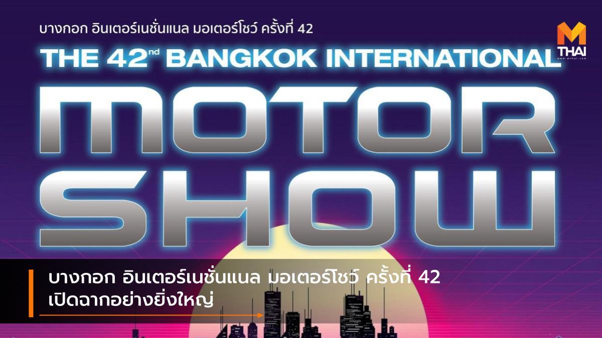 BANGKOK INTERNATIONAL MOTOR SHOW Bangkok International Motor Show 2021 Motor Show 2021 บางกอก อินเตอร์เนชั่นแนล มอเตอร์โชว์ มอเตอร์โชว์ 2021