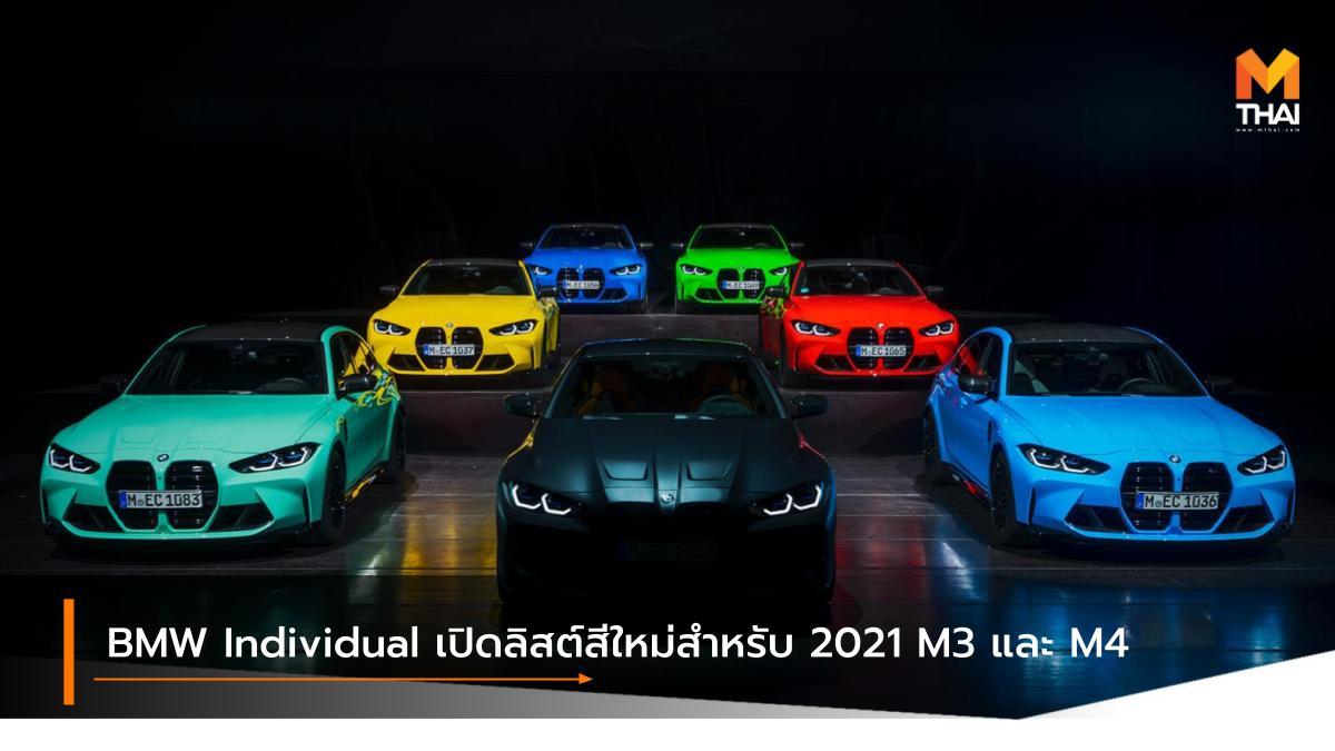 BMW BMW Individual BMW M3 BMW M4 บีเอ็มดับเบิลยู สีใหม่