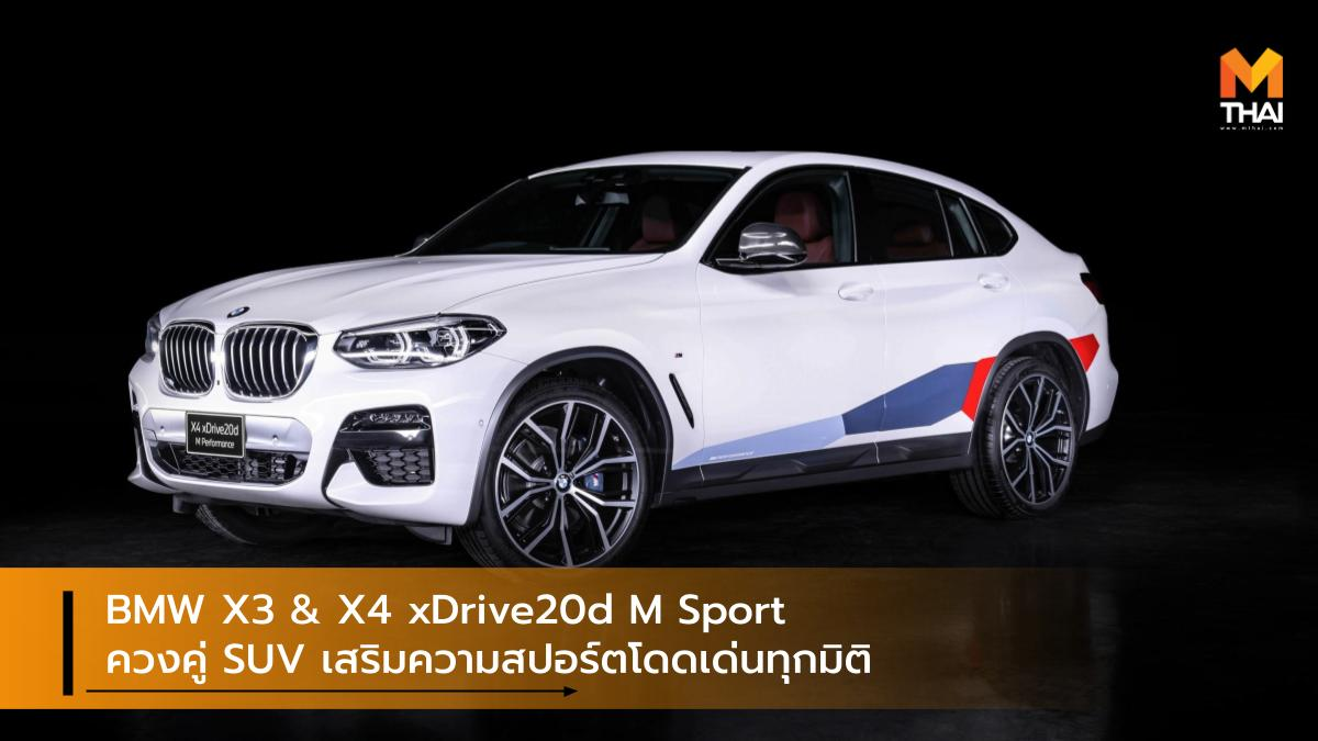BMW BMW X3 BMW X4 บีเอ็มดับเบิลยู รถใหม่ ราคารถใหม่