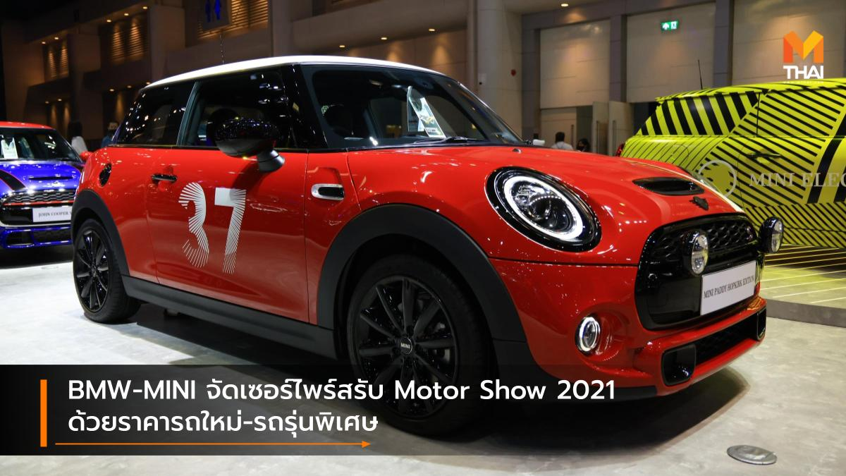 BANGKOK INTERNATIONAL MOTOR SHOW Bangkok International Motor Show 2021 BMW BMW M850i xDrive Coupe mini MINI Paddy Hopkirk Edition Motor Show 2021 บางกอก อินเตอร์เนชั่นแนล มอเตอร์โชว์ บีเอ็มดับเบิลยู มอเตอร์โชว์ 2021 มินิ