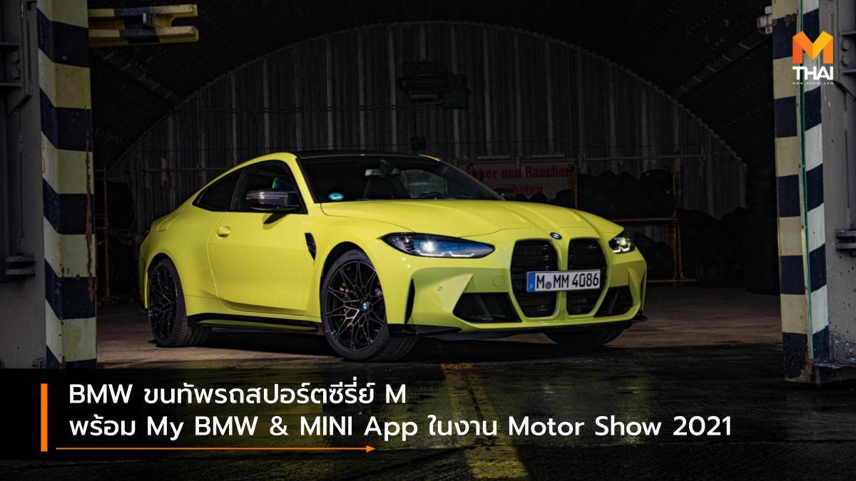 BANGKOK INTERNATIONAL MOTOR SHOW Bangkok International Motor Show 2021 BMW mini Motor Show 2021 บางกอก อินเตอร์เนชั่นแนล มอเตอร์โชว์ บีเอ็มดับเบิลยู มอเตอร์โชว์ 2021 มินิ