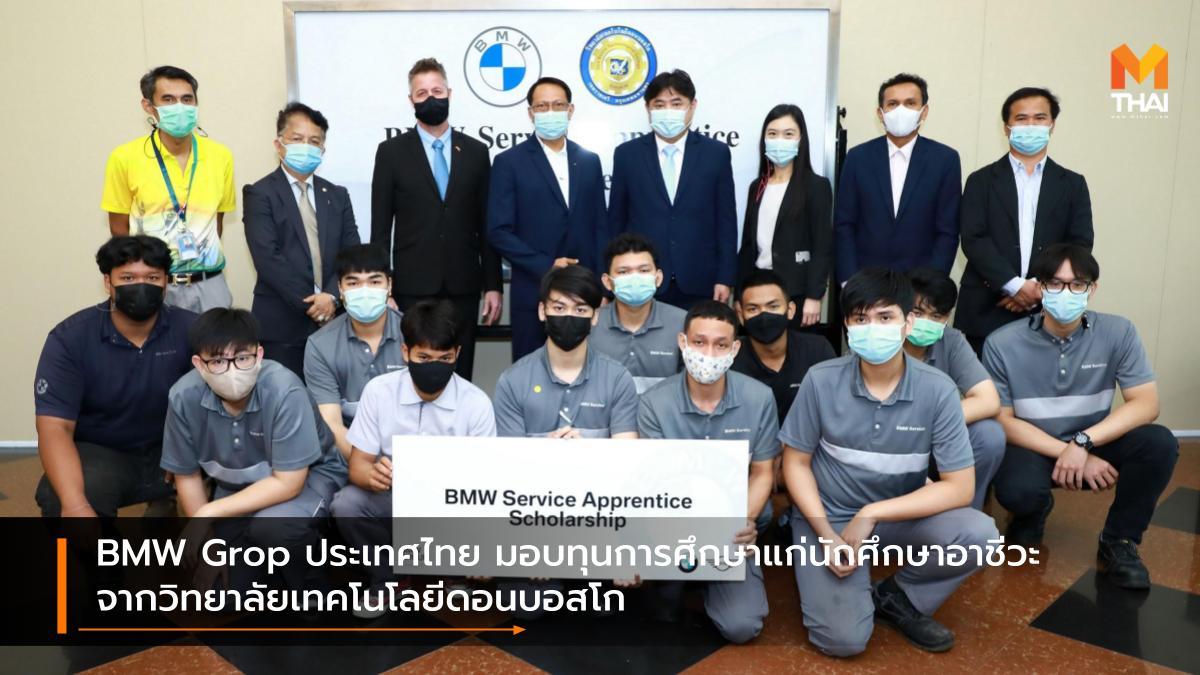 BMW BMW Service Apprentice Program บีเอ็มดับเบิลยู บีเอ็มดับเบิลยู กรุ๊ป ประเทศไทย วิทยาลัยเทคนิคดอนบอสโก