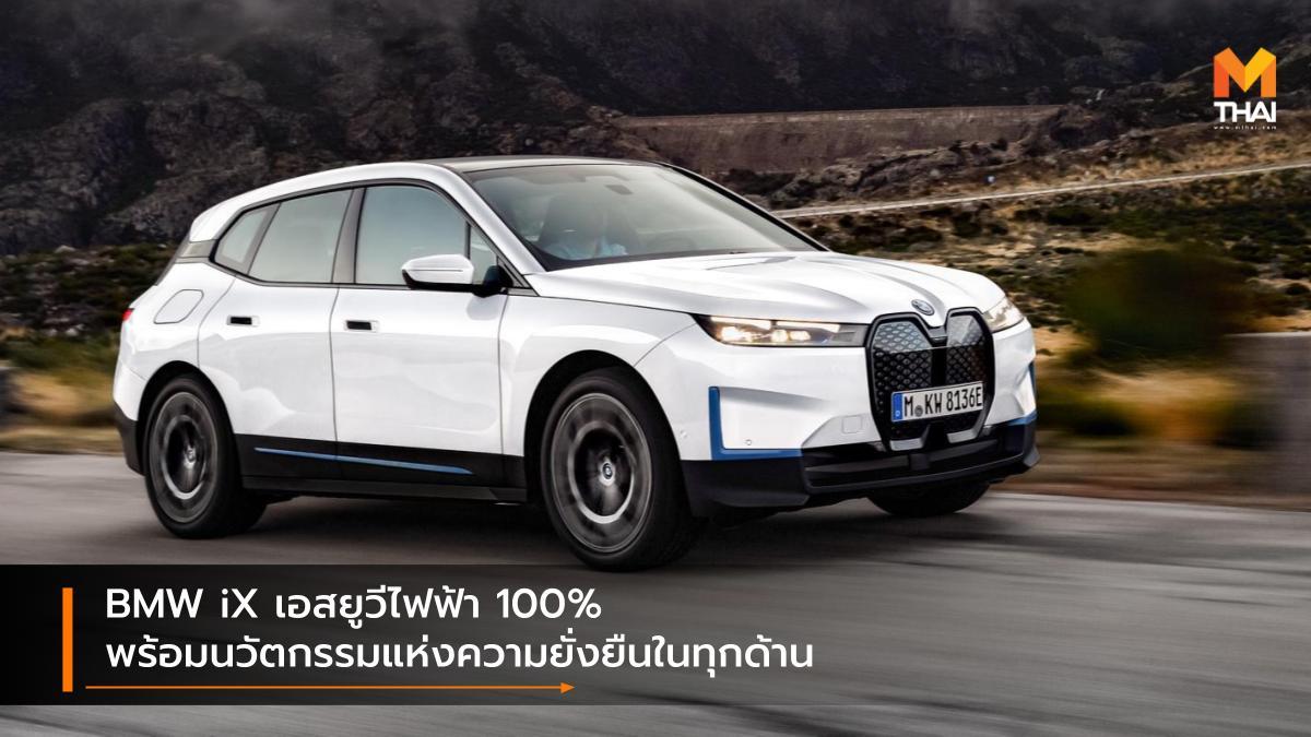 BMW BMW iX EV car บีเอ็มดับเบิลยู รถยนต์ไฟฟ้า รถใหม่