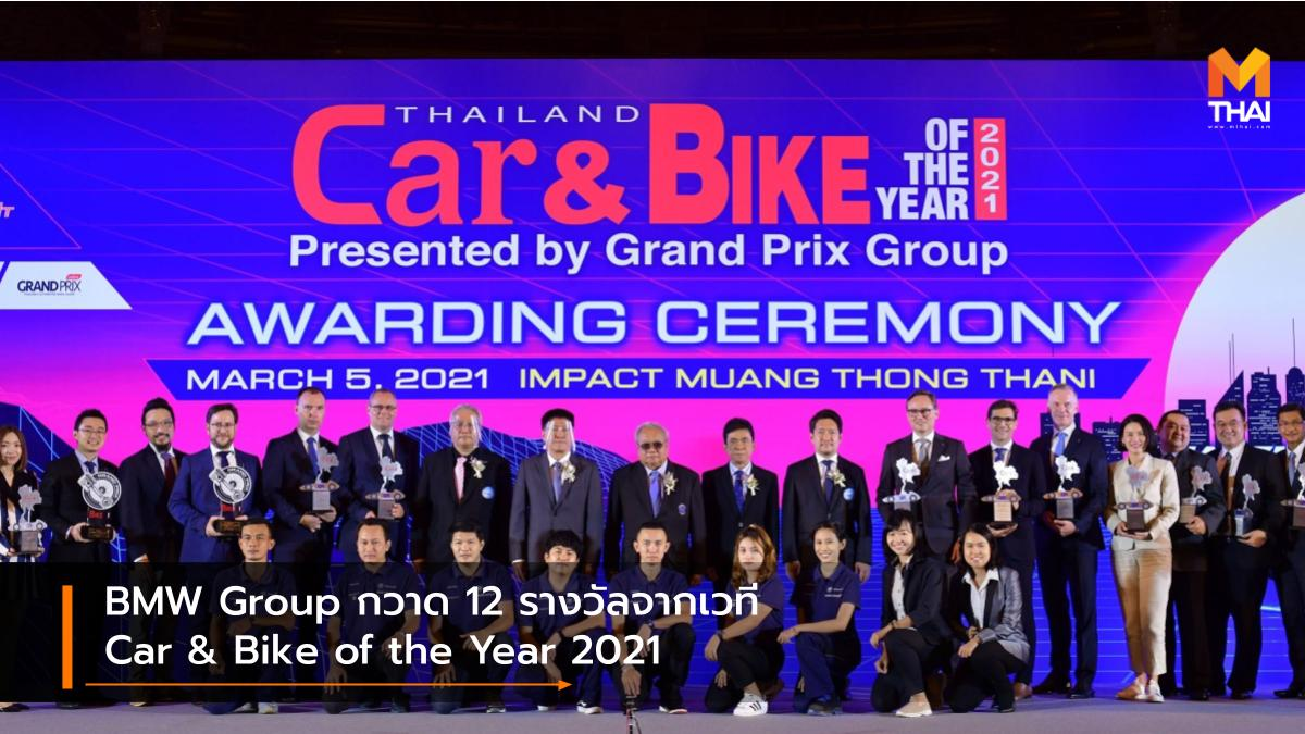 Bike of the year 2021 BMW BMW Motorrad Car of the year 2021 mini บีเอ็มดับเบิลยู บีเอ็มดับเบิลยู มอเตอร์ราด ประเทศไทย มินิ