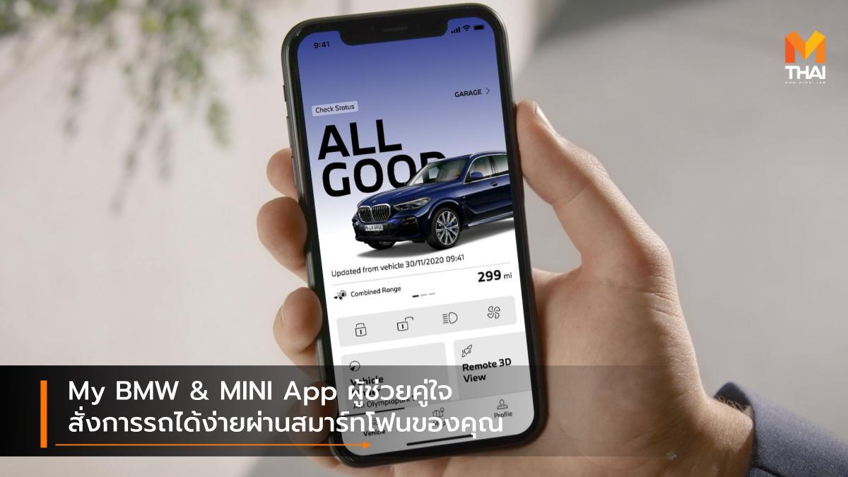 BANGKOK INTERNATIONAL MOTOR SHOW Bangkok International Motor Show 2021 BMW mini MINI App My BMW บางกอก อินเตอร์เนชั่นแนล มอเตอร์โชว์ มอเตอร์โชว์ มอเตอร์โชว์ 2021 แอปพลิเคชั่น