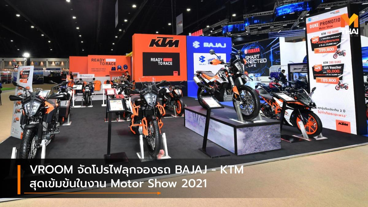 BAJAJ BANGKOK INTERNATIONAL MOTOR SHOW Bangkok International Motor Show 2021 KTM Motor Show 2021 VROOM บางกอก อินเตอร์เนชั่นแนล มอเตอร์โชว์ มอเตอร์โชว์ 2021 วรูม ไทยแลนด์ โปรโมชั่น