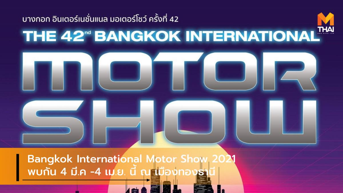 BANGKOK INTERNATIONAL MOTOR SHOW Bangkok International Motor Show 2021 บางกอก อินเตอร์เนชั่นแนล มอเตอร์โชว์