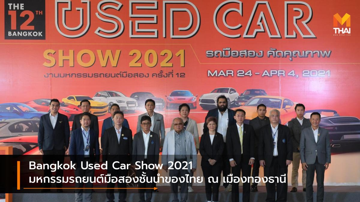 BANGKOK INTERNATIONAL MOTOR SHOW Bangkok International Motor Show 2021 Bangkok Used Car Show Bangkok Used Car Show 2021 Motor Show 2021 บางกอก ยูสคาร์โชว์ บางกอก ยูสคาร์โชว์ 2021 บางกอก อินเตอร์เนชั่นแนล มอเตอร์โชว์ มอเตอร์โชว์ 2021 รถมือสอง