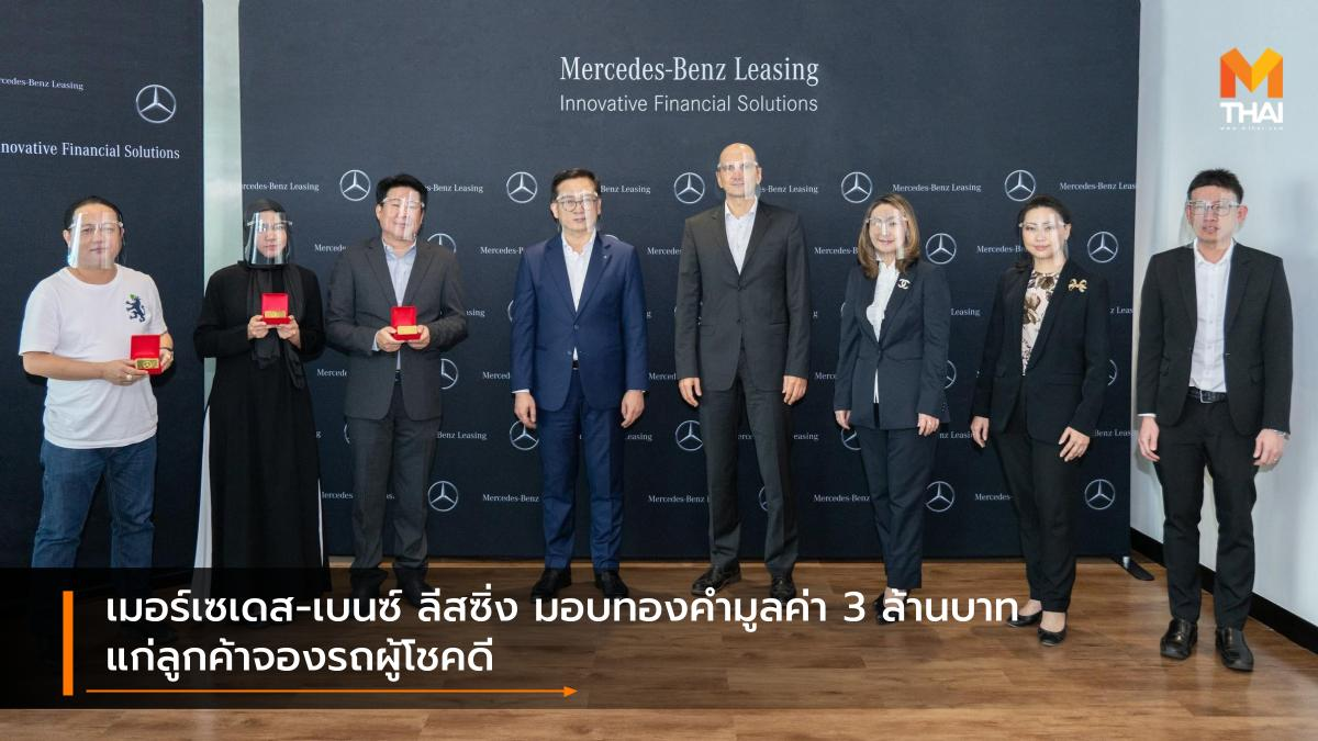 Mercedes-Benz กิจกรรม มหกรรมยานยนต์ครั้งที่ 37 เมอร์เซเดส-เบนซ์ เมอร์เซเดส-เบนซ์ ลีสซิ่ง(ประเทศไทย)