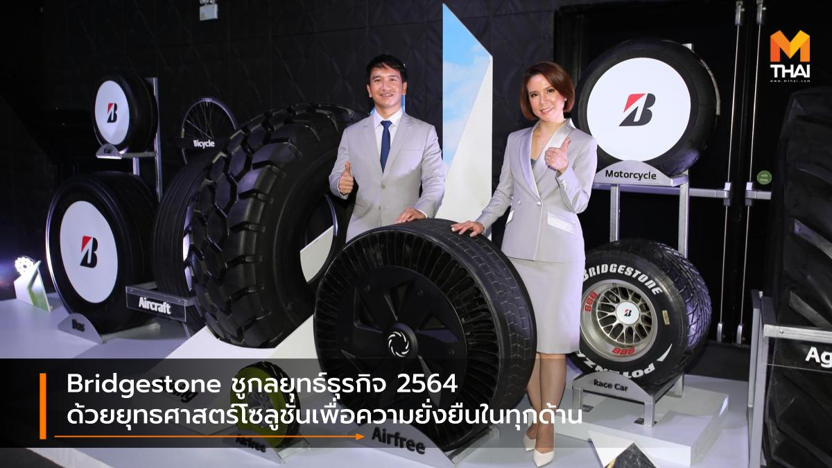 Bridgestone บริดจสโตน บริษัท ไทยบริดจสโตน จำกัด แผนธุรกิจ