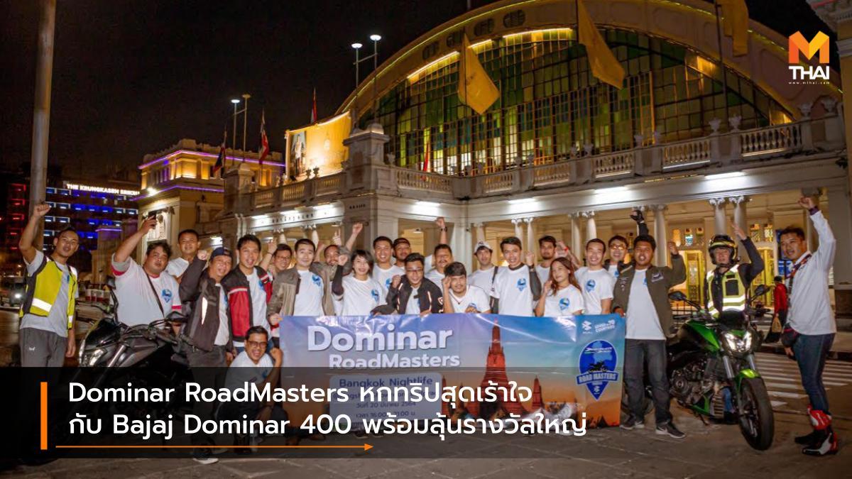 BAJAJ Bajaj Dominar 400 Dominar RoadMasters VROOM บาจาจ วรูม ไทยแลนด์ ออกทริป