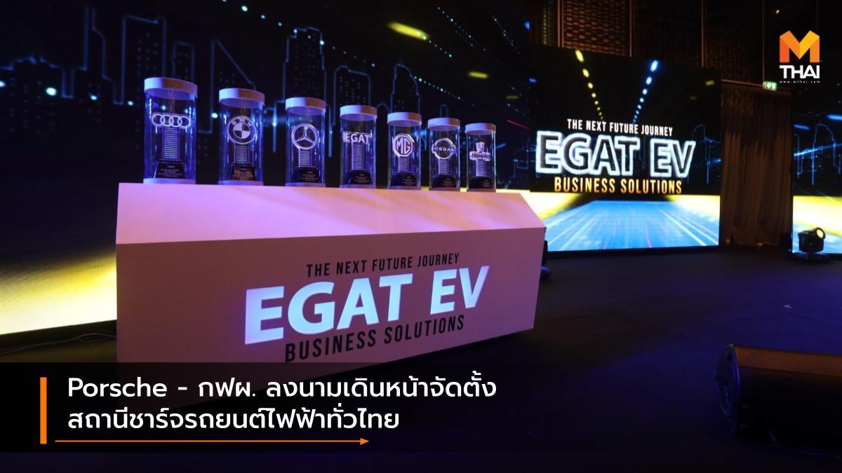 porsche กระทรวงพลังงาน การไฟฟ้าฝ่ายผลิตแห่งประเทศไทย รถยนต์ไฟฟ้า