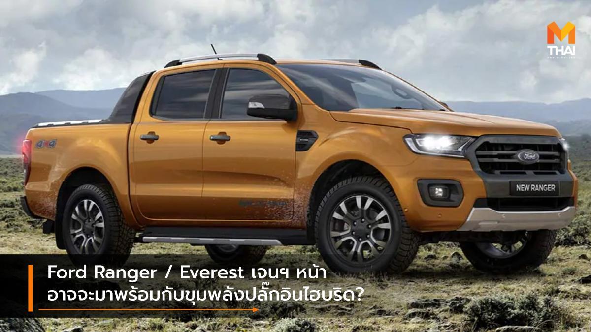 ford Ford Everest Ford Ranger PHEV Plug-In HYBRID ปลั๊กอินไฮบริด ฟอร์ด ฟอร์ด เรนเจอร์ ฟอร์ด เอเวอเรสต์