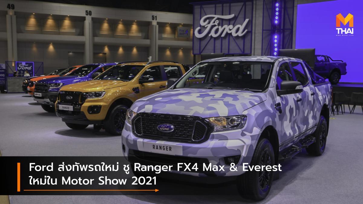 BANGKOK INTERNATIONAL MOTOR SHOW Bangkok International Motor Show 2021 ford Motor Show 2021 บางกอก อินเตอร์เนชั่นแนล มอเตอร์โชว์ ฟอร์ด มอเตอร์โชว์ 2021