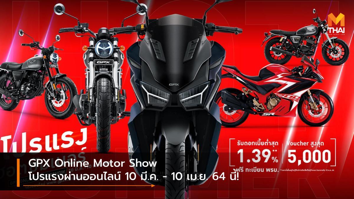 GPX GPX Online Motor Show จีพีเอ็กซ์ โปรโมชั่น