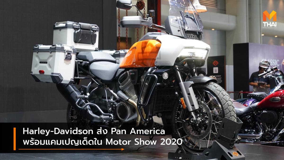 BANGKOK INTERNATIONAL MOTOR SHOW Harley-Davidson Harley-Davidson Pan America ฮาร์ลีย์-เดวิดสัน