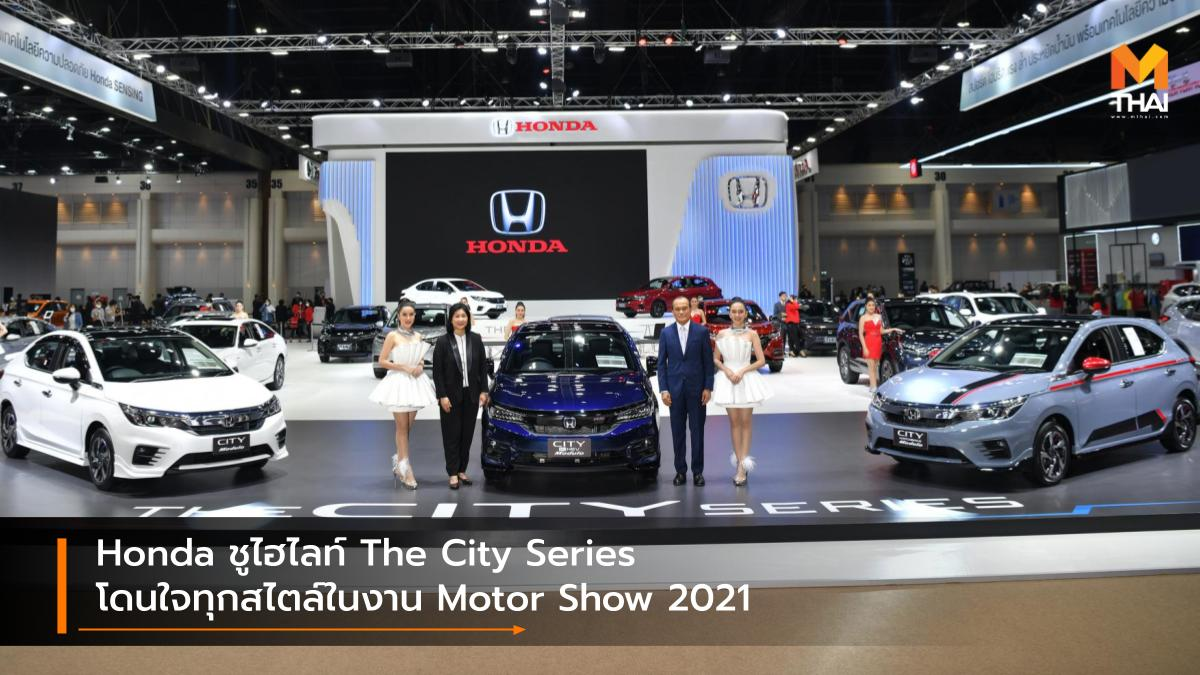 BANGKOK INTERNATIONAL MOTOR SHOW Bangkok International Motor Show 2021 HONDA Motor Show 2021 บางกอก อินเตอร์เนชั่นแนล มอเตอร์โชว์ มอเตอร์โชว์ 2021 ฮอนด้า