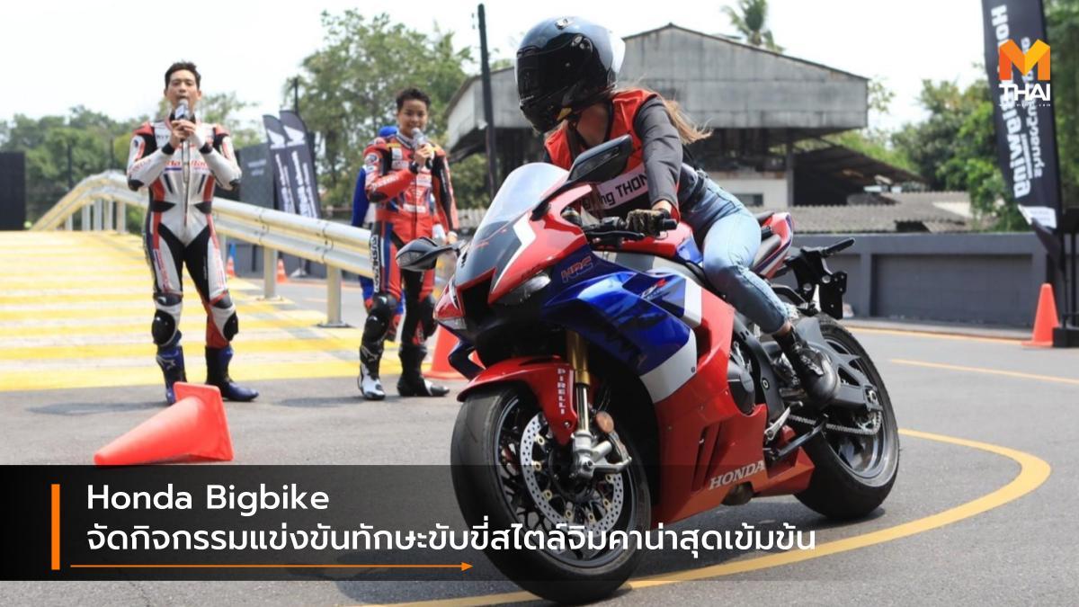 Honda Bigbike Honda BigWing กิจกรรม ฮอนด้า บิ๊กวิง ฮอนด้า บิ๊กไบค์