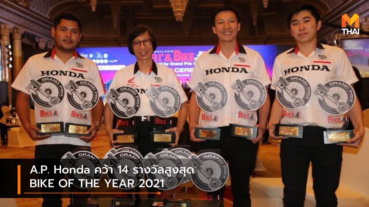A.P. Honda Bike of the year 2021 เอ.พี. ฮอนด้า