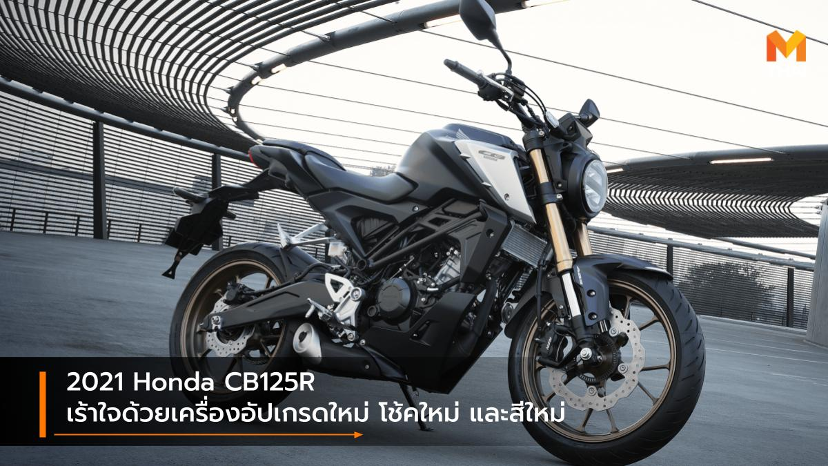 HONDA Honda CB125R รุ่นปรับโฉม สีใหม่ ฮอนด้า
