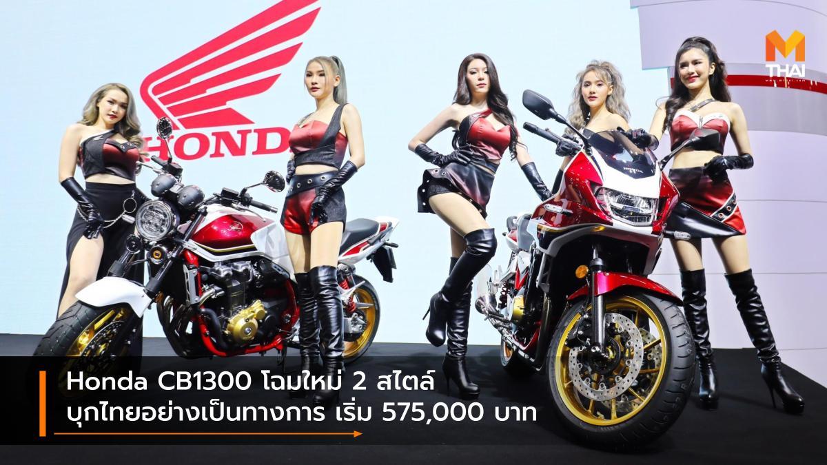 A.P. Honda Honda CB1300 SUPER BOL D'OR SP Honda CB1300 SUPER FOUR SP รถใหม่ ราคารถใหม่ เอ.พี. ฮอนด้า