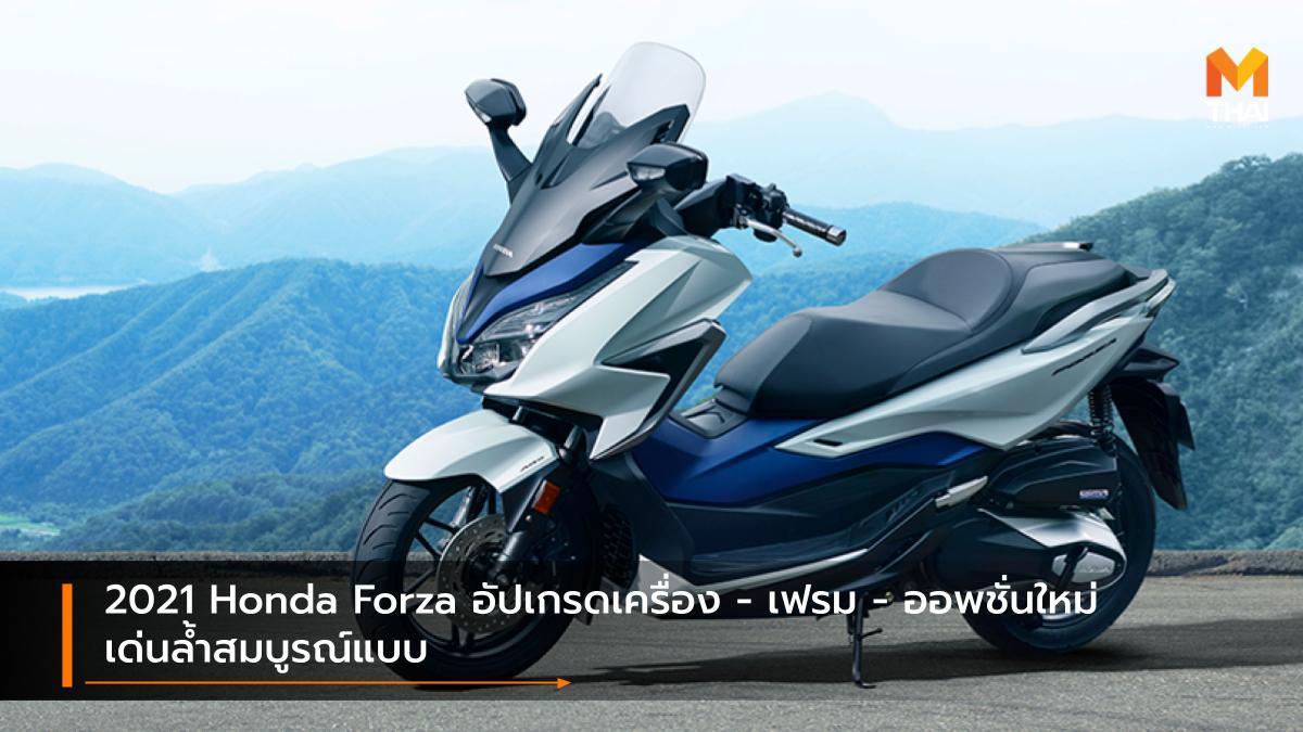 HONDA Honda Forza รุ่นปรับโฉม ฮอนด้า