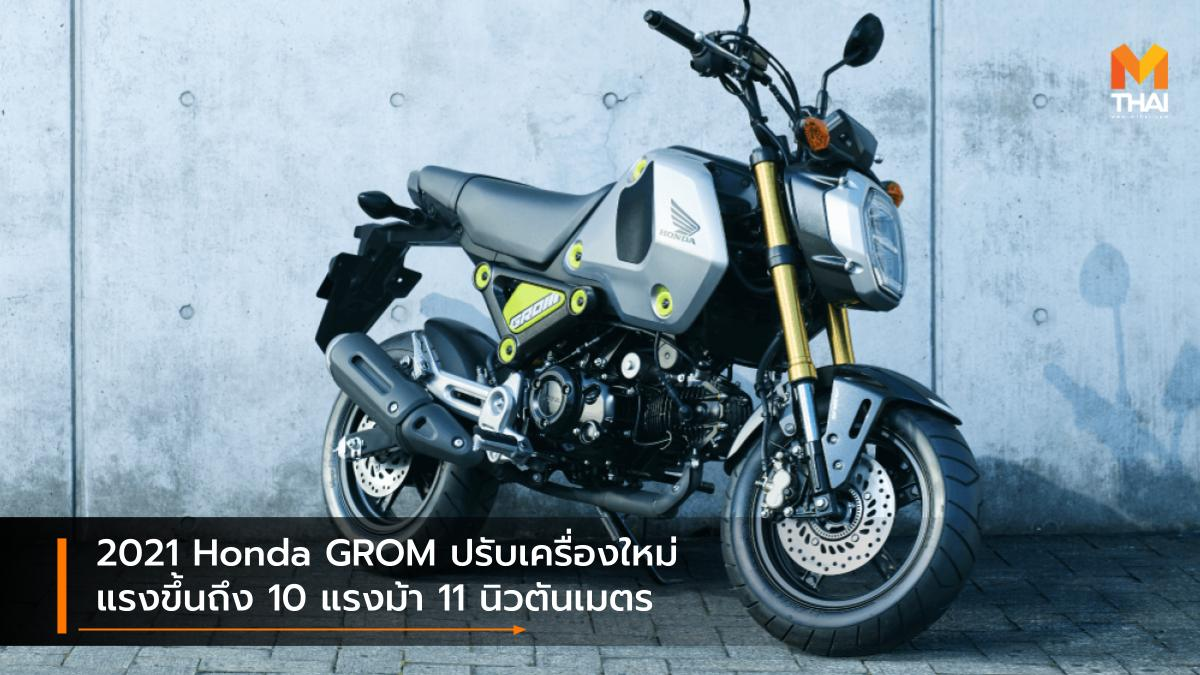 HONDA Honda GROM รุ่นปรับโฉม ฮอนด้า
