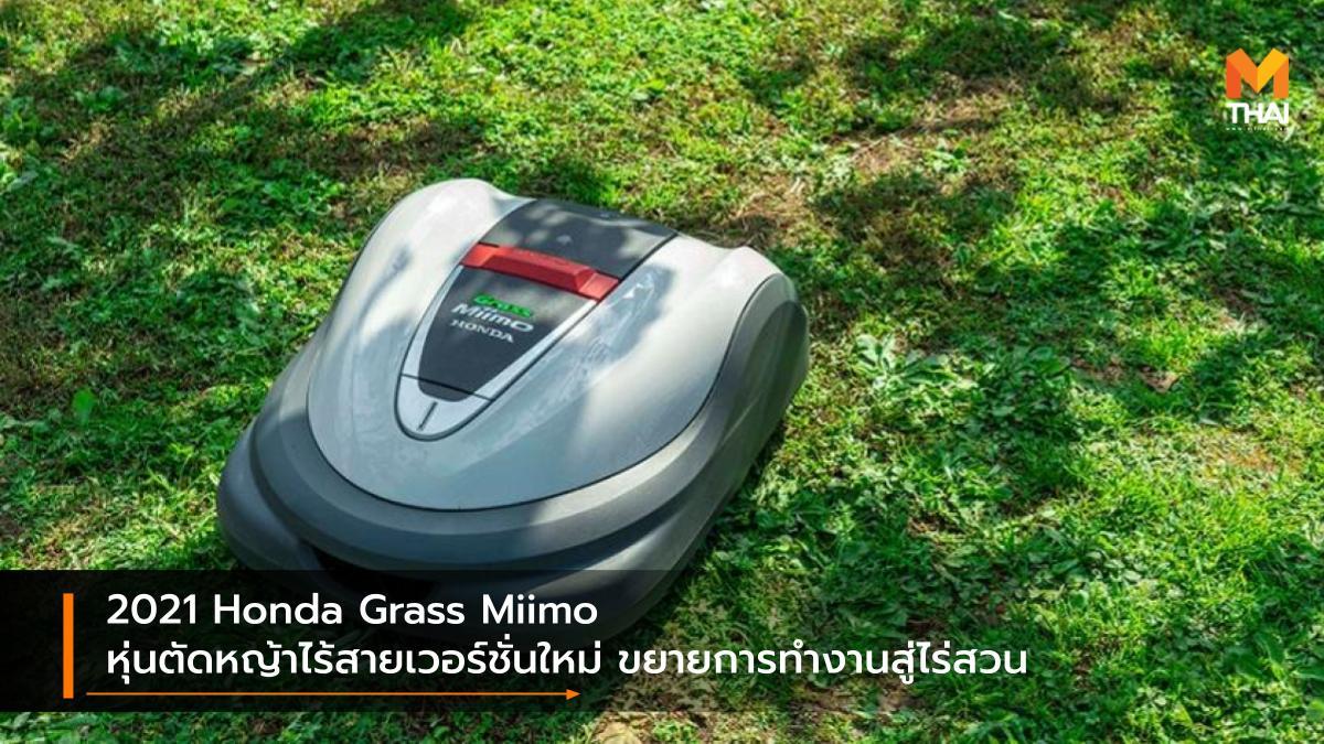 HONDA Honda Grass Miimo หุ่นยนต์ตัดหญ้า ฮอนด้า