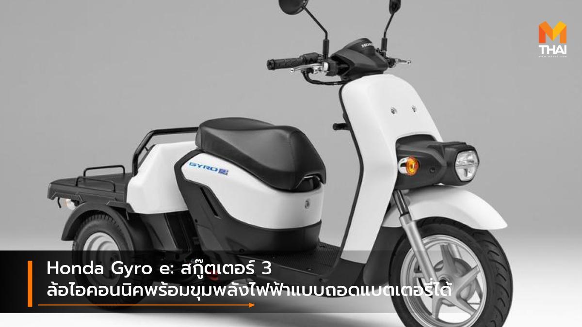 HONDA Honda Gyro e: รถใหม่ สกู๊ตเตอร์ไฟฟ้า ฮอนด้า