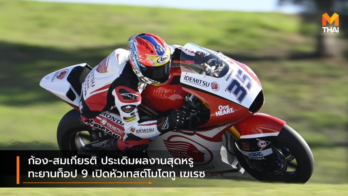 moto2 motogp MotoGP 2021 สมเกียรติ จันทรา ฮอนด้า เรซ ทู เดอะ ดรีม โมโตจีพี โมโตจีพี 2021 โมโตทู