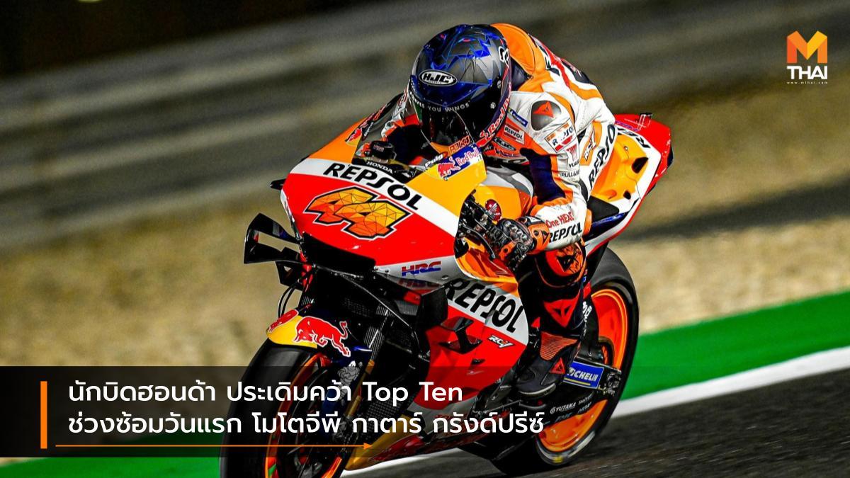 MotoGP 2021 ทาคาอากิ นาคากามิ สมเกียรติ จันทรา สเตฟาน แบรเดิล อเล็กซ์ มาร์เกซ ฮอนด้า เรซ ทู เดอะ ดรีม เรปโซล ฮอนด้า แซม โลวส์ แอลซีอาร์ ฮอนด้า โปล เอสปาร์กาโร โมโตจีพี 2021 ไอ โอกุระ