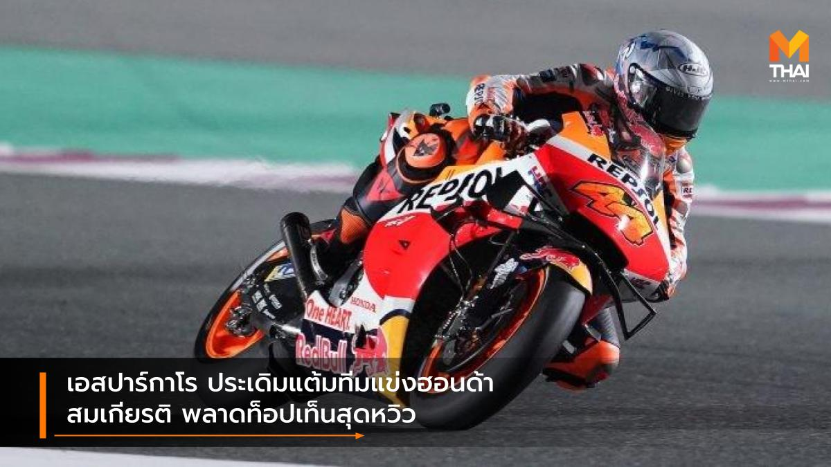 Idemitsu Honda Team Asia moto2 motogp MotoGP 2021 Repsol Honda สมเกียรติ จันทรา โปล เอสปาร์กาโร โมโตจีพี โมโตจีพี 2021 โมโตทู