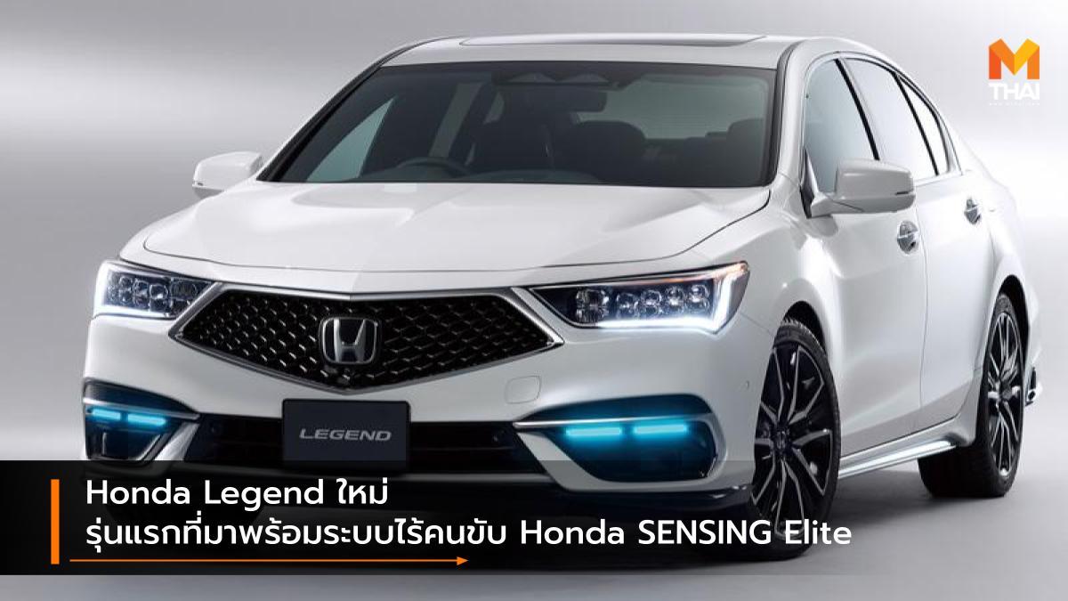 HONDA Honda Legend Honda SENSING Honda SENSING Elite ระบบขับขี่อัตโนมัติ ฮอนด้า