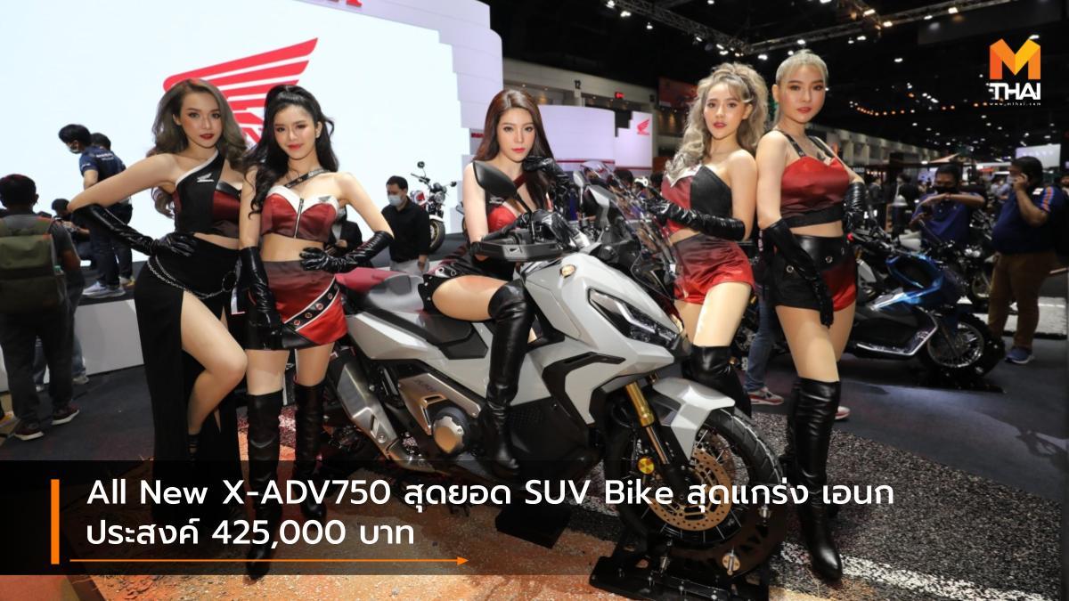 A.P. Honda Honda X-ADV Honda X-ADV750 รถใหม่ ราคารถใหม่ เอ.พี. ฮอนด้า