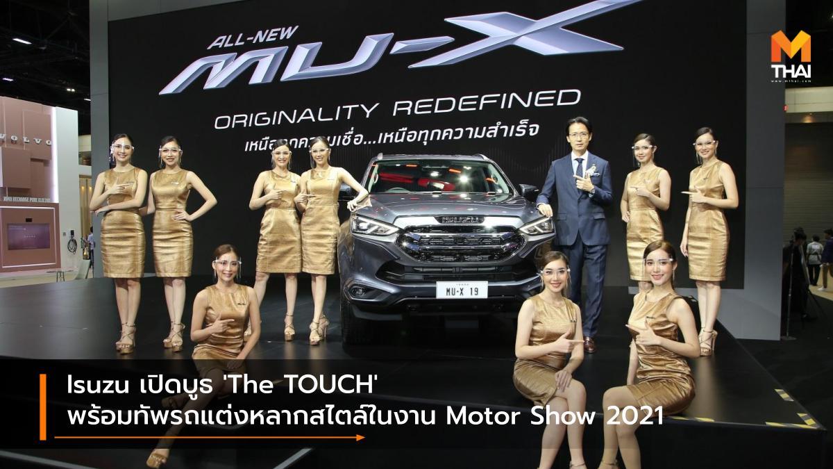 BANGKOK INTERNATIONAL MOTOR SHOW Bangkok International Motor Show 2021 isuzu Motor Show 2021 บางกอก อินเตอร์เนชั่นแนล มอเตอร์โชว์ มอเตอร์โชว์ 2021 อีซูซุ